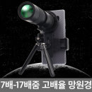 7-17x30 파워줌망원경 스마트폰망원경 고배율망원경