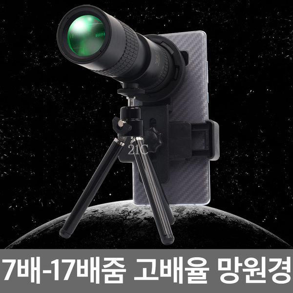 파워줌망원경 스마트폰망원경 고배율망원경 7-17x30
