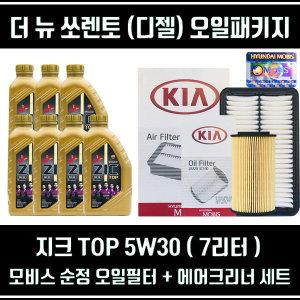 더뉴 쏘렌토 디젤/지크 탑 5W30 7L 2F100/A9200/순정