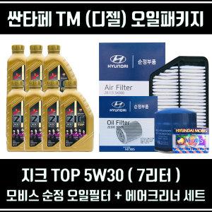 싼타페 TM 디젤/지크 탑 5W30 7L 2F100/A9200/순정필