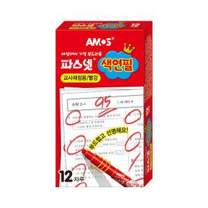 파스넷 색연필 빨강/시험 체크 교사 채점용 파스 펜