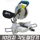 각도절단기/JF-92551/몰딩절단기/10인치 인테리어작업