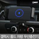 갤럭시폴드 차량용 FOD 센서 무선충전거치대 OWC-FOLD