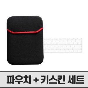 HP 15 전용 노트북 파우치 + 키스킨 세트 단품구매X