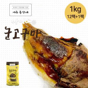 여주 총각네 아이스 군고구마 1kg (12팩+1팩)