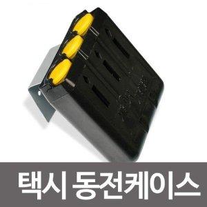 택시 동전케이스 동전수납 동전통 돈통 동전지갑 택시