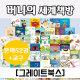 (그레이트북스) 버니의 세계책방 57종 / 최신 새상품