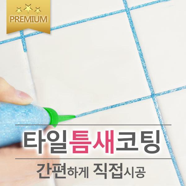 (무배) 욕실 타일줄눈 줄눈보수제 줄눈셀프시공 1set