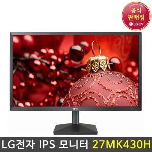 LG전자 27MK430H IPS 68cm LED LG모니터 /공식인증점