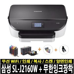 SL-J2160W 무선잉크젯복합기 무한잉크프린터 양면인쇄