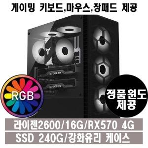 라이젠2600/RX570 4G/16G/오버워치 배틀그라운드PC