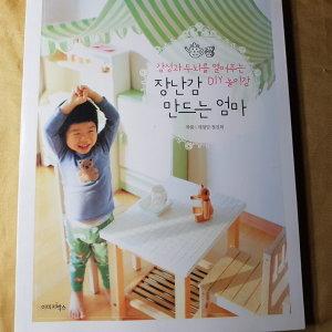 DIY놀이감.장난감 만드는 엄마/이미지박스.2010