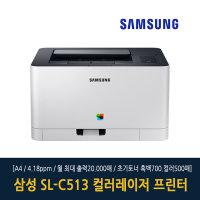 컬러레이저프린터 SL-C513 토너포함 오늘출고-PT