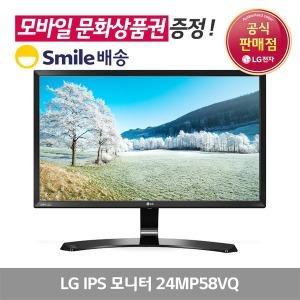 LG 24인치 모니터 24MP58VQ IPS 모바일상품권 증정