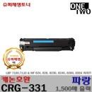 재생 파랑 CRG-331 MF624cw MF628cwz MF8284cw CRG331