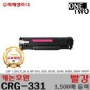 재생 빨강 CRG-331 MF624cw MF628cwz MF8284cw CRG331