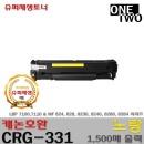 재생 노랑 CRG-331 MF624cw MF628cwz MF8284cw CRG331
