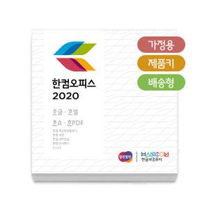 [한글과컴퓨터] 한컴오피스 2020 가정용 (패키지/MLP/제품키배송형)