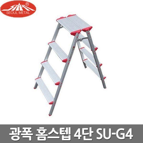 서울금속 가정용 사다리 알루미늄 접이식 광폭 4단