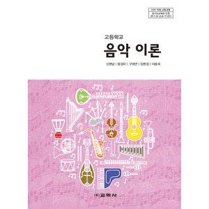 (교과서) 고등학교 음악이론 교과서 교학사/2015개정/새책수준