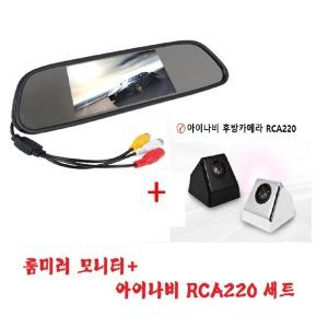 아이나비 후방카메라 RCA220 룸미러모니터 세트