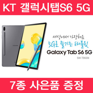 KT Galaxy Tab S6 5G 탭S6 SM-T866N 갤럭시탭S6