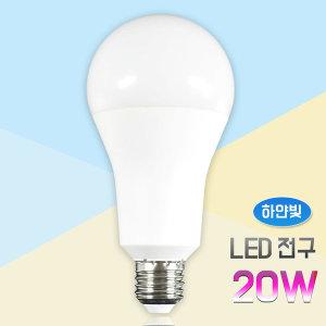 LED전구 조명 램프 벌브 20W 주광색