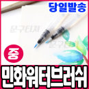 민화 워터브러쉬 (중) 수채화붓 붓펜 물붓