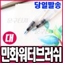 민화 워터브러쉬 (대) 수채화붓 붓펜 물붓
