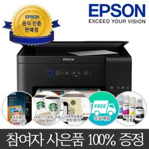 L4150 정품 무한잉크복합기 프린터 스캐너 잉크포함