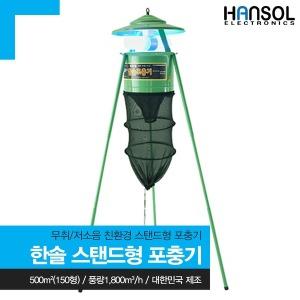 한솔 업소용 해충퇴치기 포충기 HSB-1000S 벌레퇴치기