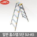 서울금속 가정용 사다리 알루미늄 접이식 일반 5단