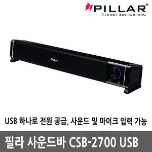 컴소닉 PILLAR CSB-2700 USB 사운드바 스피커