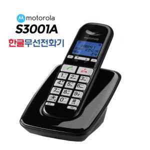 모토로라 S3001A 블랙 한글 무선전화기 빅버튼