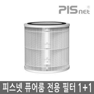 피스넷 퓨어룸 공기청정기 전용 필터 1+1