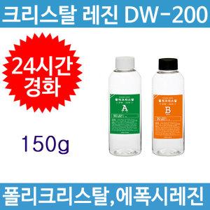 DW200_크리스탈레진_주제(100g)+경화제(50g)공예 아트