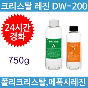 DW200_크리스탈레진_주제(500g)+경화제(250g)공예아트