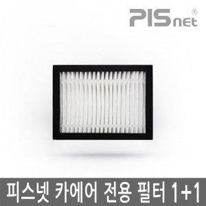 피스넷 카에어 차량용 공기청정기 전용 필터 1+1