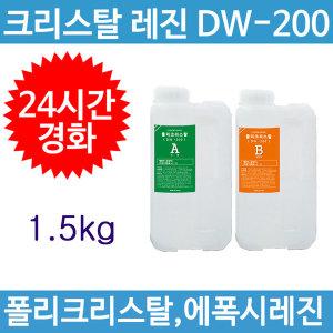 DW200_크리스탈레진_주제(1kg)+경화제(500g)공예 아트