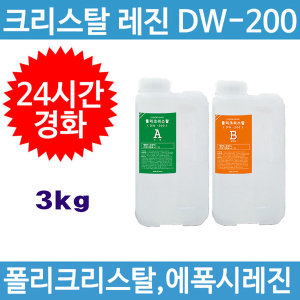 DW200_크리스탈레진_주제(2kg)+경화제(1kg) 공예 아트