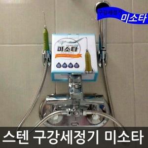 미소타 구강세정기 / 치아미백 치석제거 / 치아세정기