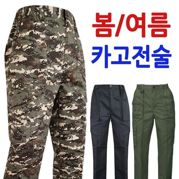 봄여름 신상 카고바지/등산복/바지/작업복/빅사이즈