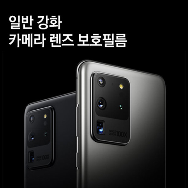 갤럭시S20 플러스 울트라 카메라 렌즈 액정 보호필름