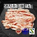 신돈축산 국내산 돼지오돌뼈1kg 씹는맛 일품