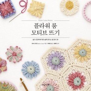 플라워 룸 모티브 뜨기 : 쉽고 간단하게 적은 실로 만드는 꽃 장식  하프너 린센
