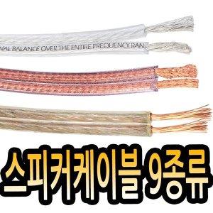 스피커선/케이블/전선/연결/배선/카오디오/앰프/우퍼