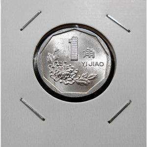 중국 1각 주화 1997년 일각 옛날 동전(au)