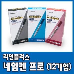 라인프러스 네임펜 단색 12개입 검정 파랑 빨강 선택