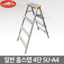 서울금속 가정용 사다리 알루미늄 접이식 일반 4단