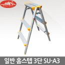 서울금속 가정용 사다리 접이식 알루미늄 일반형 3단